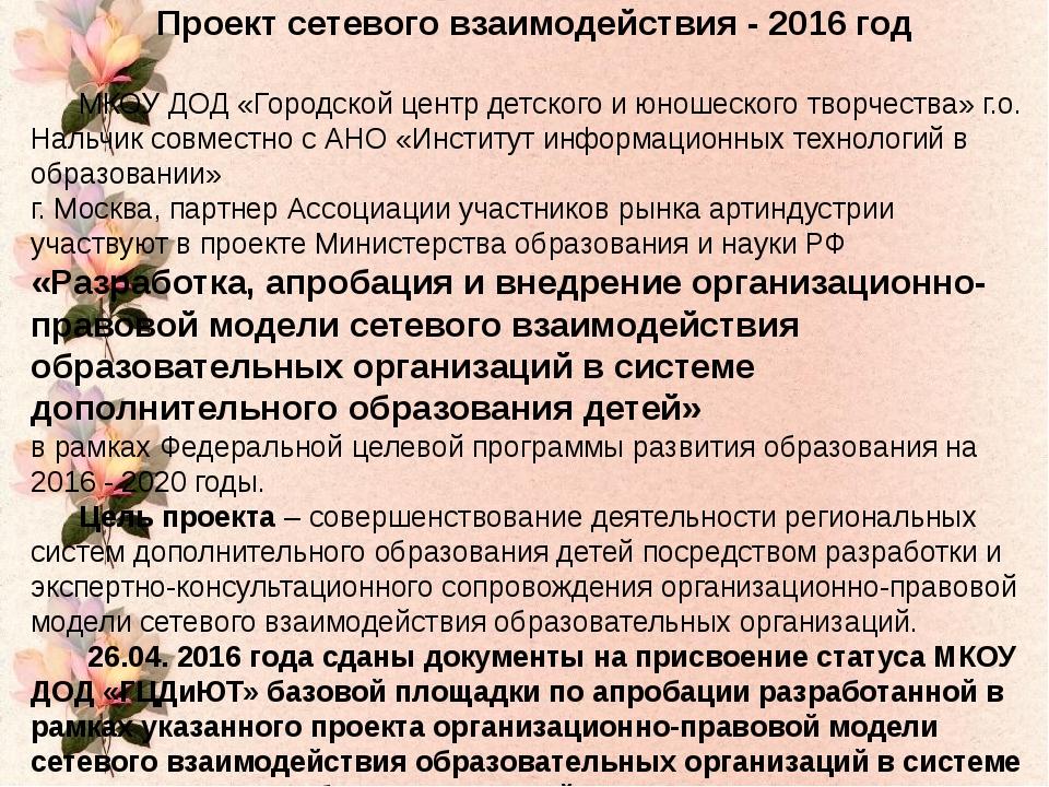 Проект сетевого взаимодействия - 2016 год МКОУ ДОД «Городской центр детского...