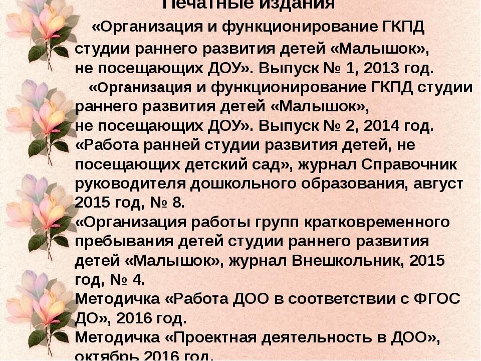 Печатные издания «Организация и функционирование ГКПД студии раннего развития...