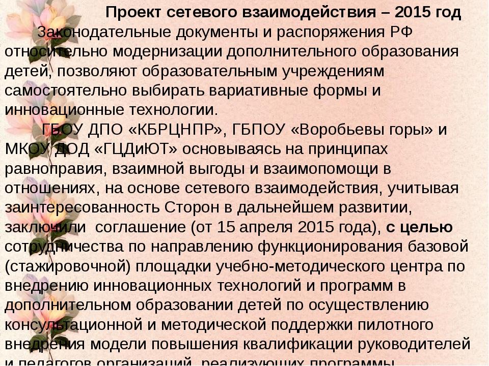 Проект сетевого взаимодействия – 2015 год  Законодательные документы и расп...