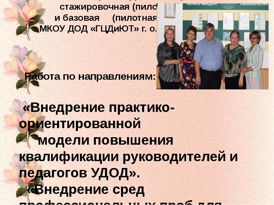 УМЦ ГБОУ ДПО «КБРЦНПР» стажировочная (пилотная) площадка и базовая (пилотная...