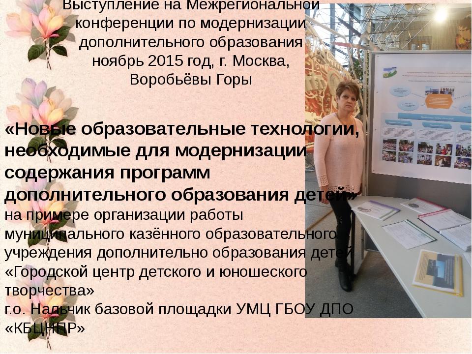Выступление на Межрегиональной конференции по модернизации дополнительного об...