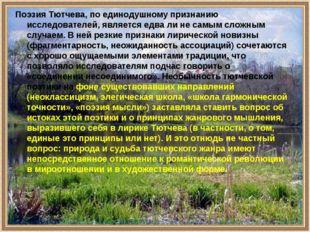 Поэзия Тютчева, по единодушному признанию исследователей, является едва ли не