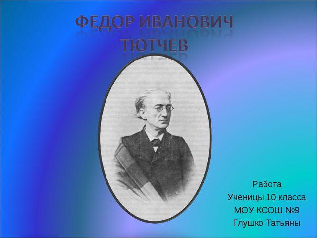 Работа Ученицы 10 класса МОУ КСОШ №9 Глушко Татьяны