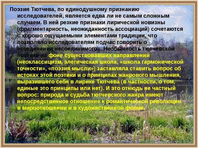 Поэзия Тютчева, по единодушному признанию исследователей, является едва ли не...