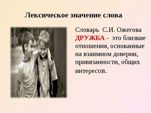Словарь С.И. Ожегова ДРУЖБА - это близкие отношения, основанные на взаимном д...