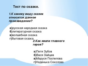 1.К какому виду сказок относится данное произведение? а)русская народная сказ
