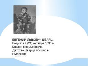 ЕВГЕНИЙ ЛЬВОВИЧ ШВАРЦ . Родился 9 (21) октября 1896 в Казани в семье врача. Д