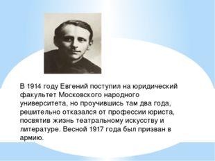 В 1914 году Евгений поступил на юридический факультет Московского народного у
