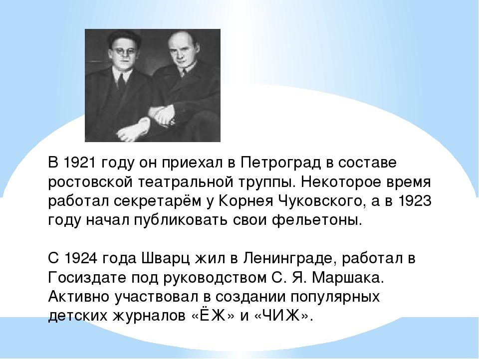 В 1921 году он приехал в Петроград в составе ростовской театральной труппы. Н...