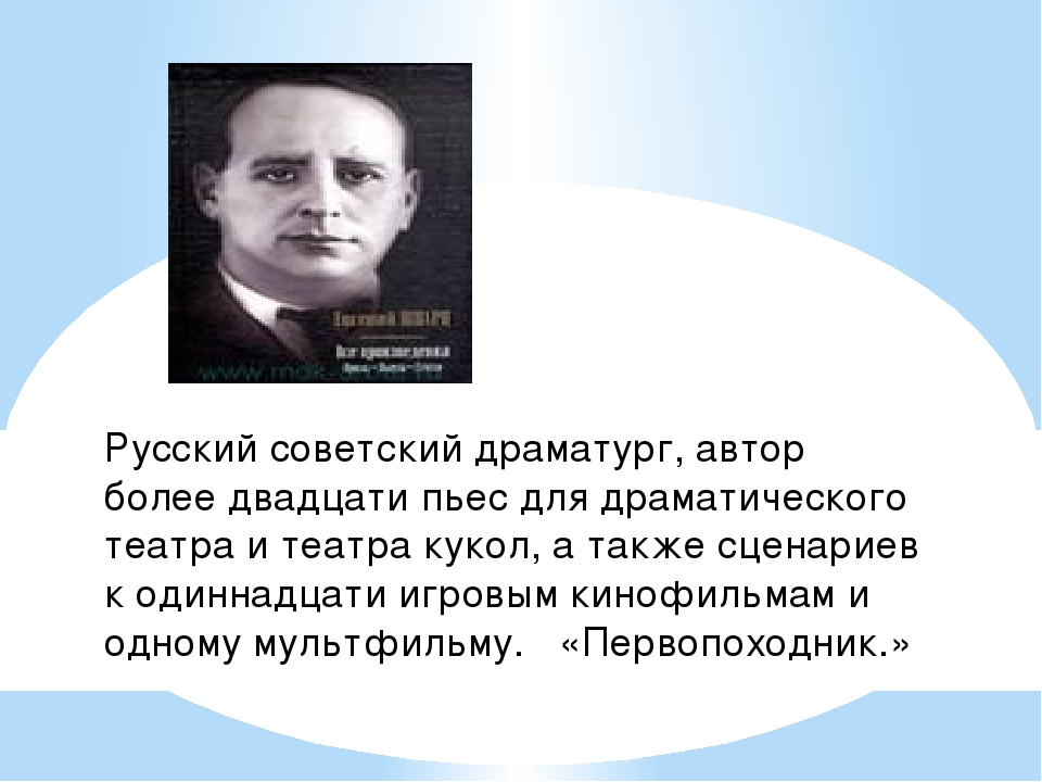 Русский советский драматург, автор более двадцати пьес для драматического теа...