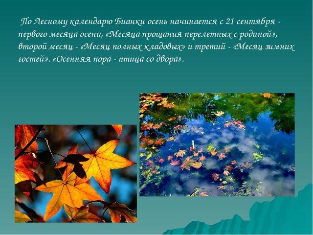 По Лесному календарю Бианки осень начинается с 21 сентября - первого месяца...