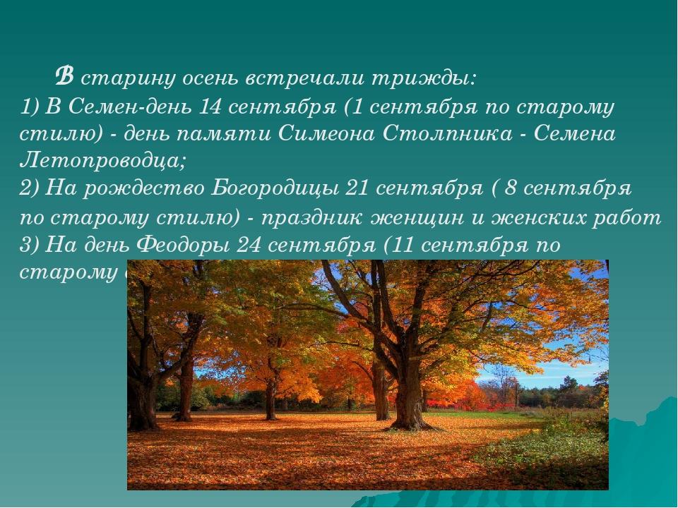 В старину осень встречали трижды: 1) В Семен-день 14 сентября (1 сентября по...