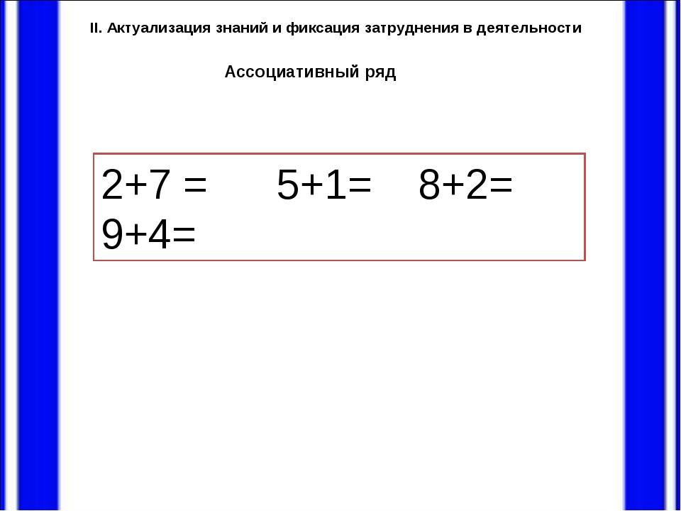 II. Актуализация знаний и фиксация затруднения в деятельности 2+7 = 5+1=...