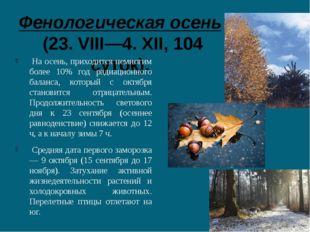 Фенологическая осень (23. VIII—4. XII, 104 суток). На осень, приходится немн