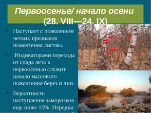 Первоосенье/ начало осени (28. VIII—24. IX) Наступает с появлением четких пр