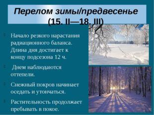 Перелом зимы/предвесенье (15. II—18. III) Начало резкого нарастания радиацио