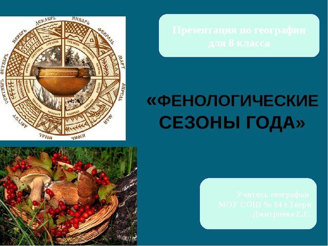 «ФЕНОЛОГИЧЕСКИЕ СЕЗОНЫ ГОДА» Придумала мать дочерям имена, Вот Лето и Осень,...