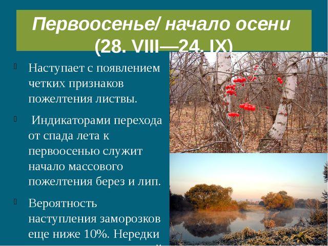 Первоосенье/ начало осени (28. VIII—24. IX) Наступает с появлением четких пр...