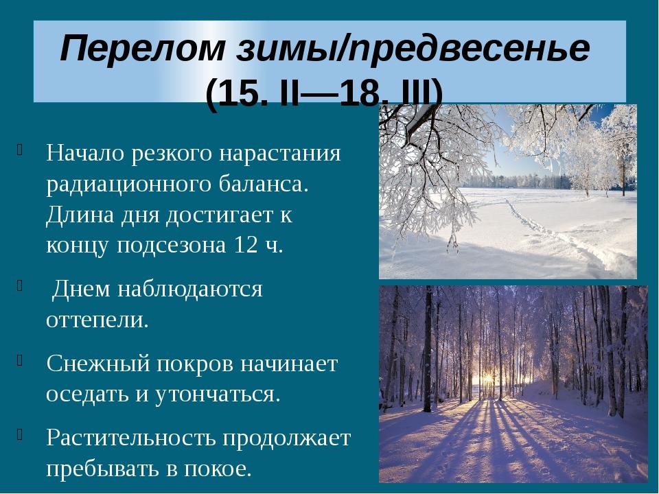 Перелом зимы/предвесенье (15. II—18. III) Начало резкого нарастания радиацио...