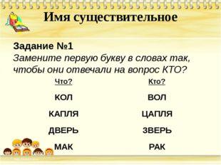 Задание №1 Замените первую букву в словах так, чтобы они отвечали на вопрос К