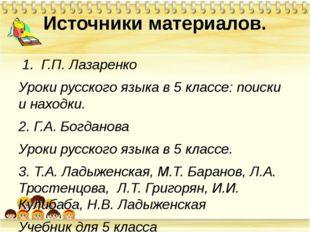 Источники материалов. 1. Г.П. Лазаренко Уроки русского языка в 5 классе: поис
