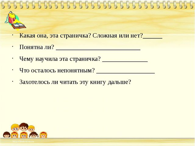 Какая она, эта страничка? Сложная или нет?______ Понятна ли? _______________...
