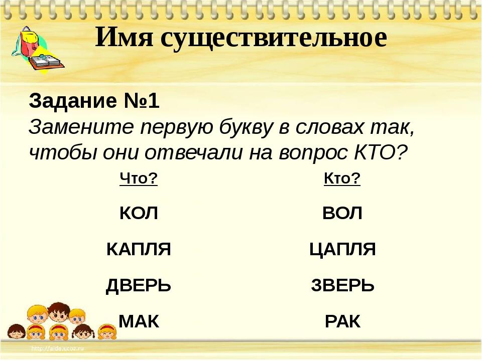 Задание №1 Замените первую букву в словах так, чтобы они отвечали на вопрос К...