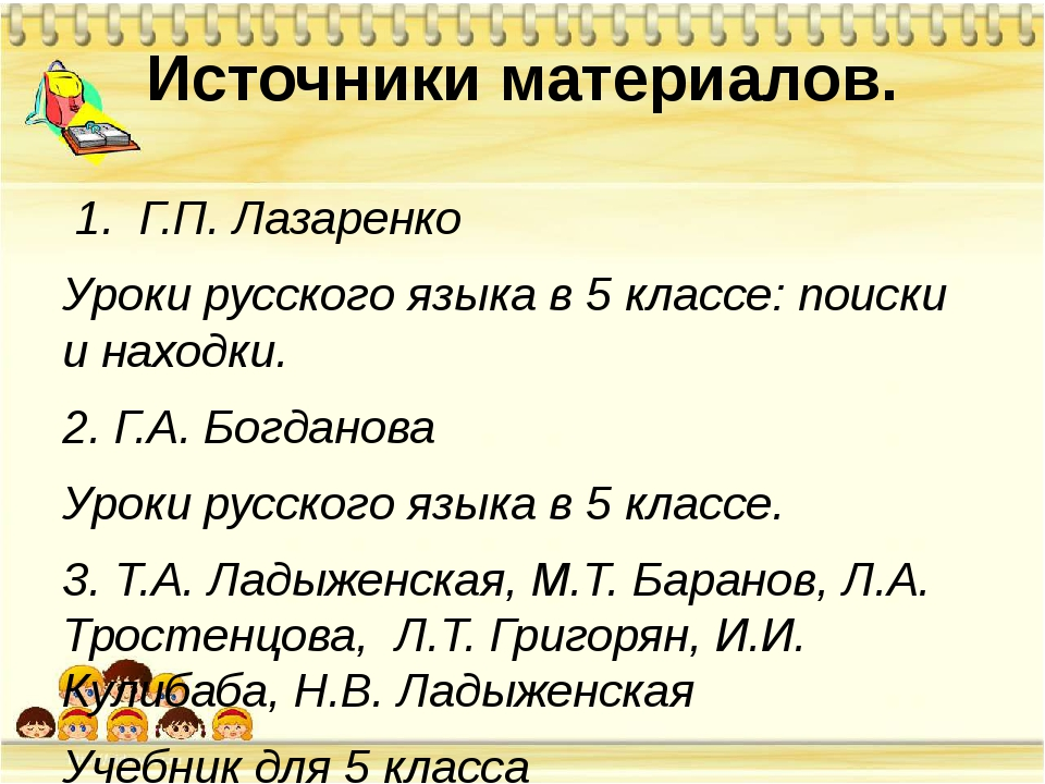 Источники материалов. 1. Г.П. Лазаренко Уроки русского языка в 5 классе: поис...