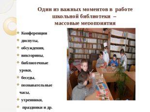 Один из важных моментов в работе школьной библиотеки – массовые мероприятия К