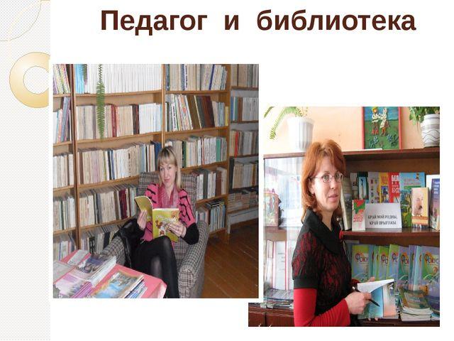 Педагог и библиотека