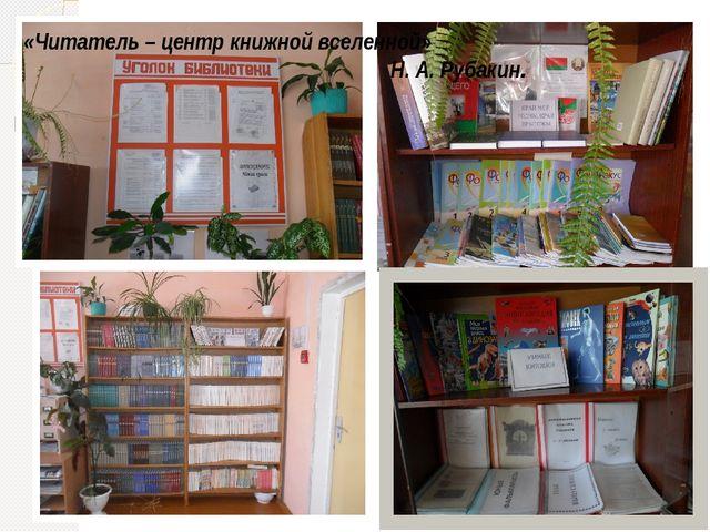«Читатель – центр книжной вселенной» Н. А. Рубакин.
