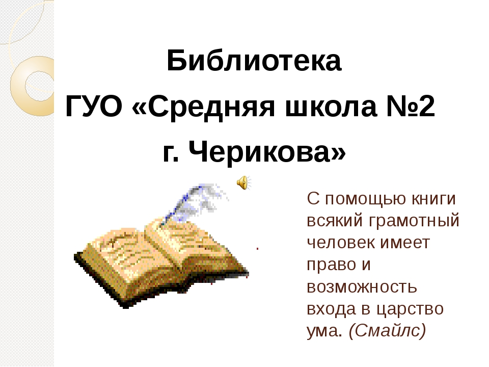 С помощью книги всякий грамотный человек имеет право и возможность входа в ца...