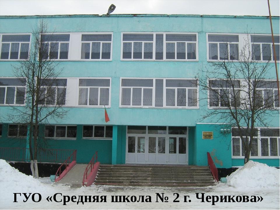 ГУО «Средняя школа № 2 г. Черикова»