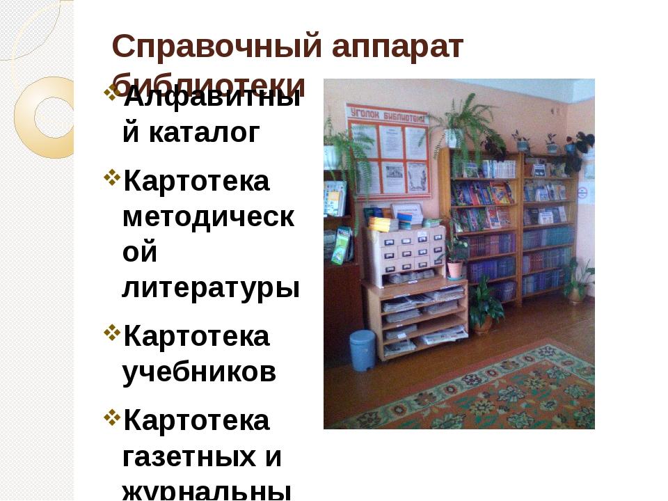 Справочный аппарат библиотеки Алфавитный каталог Картотека методической литер...