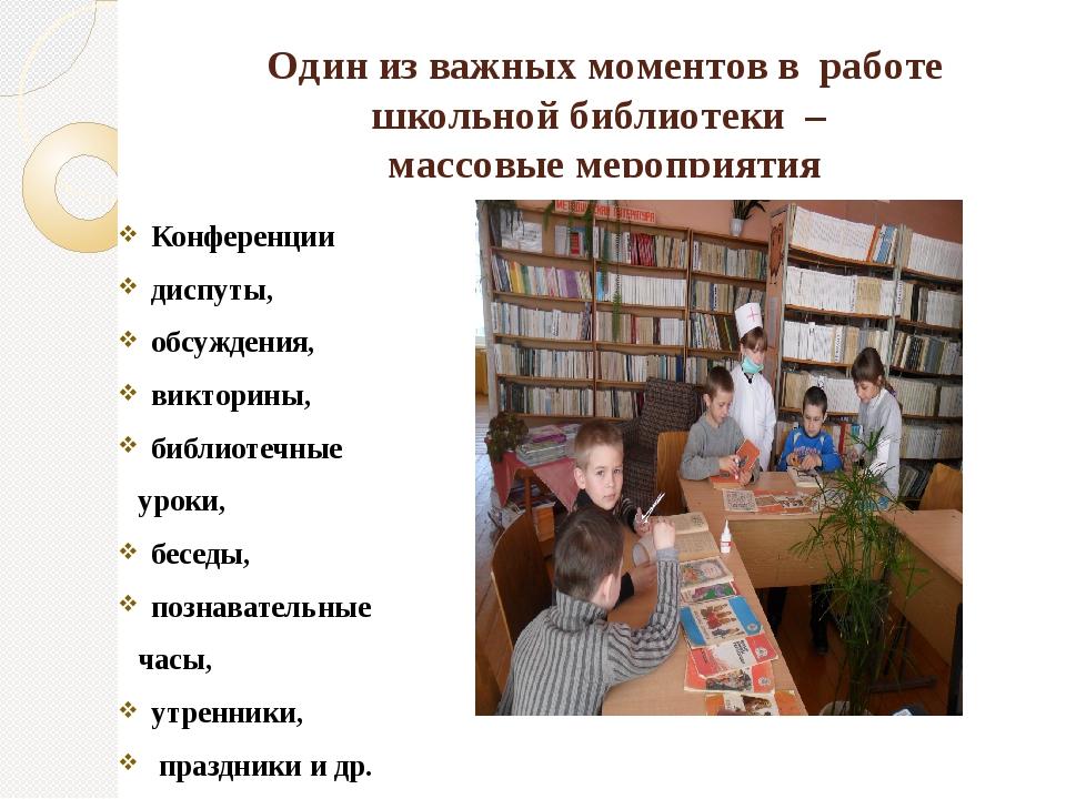 Один из важных моментов в работе школьной библиотеки – массовые мероприятия К...