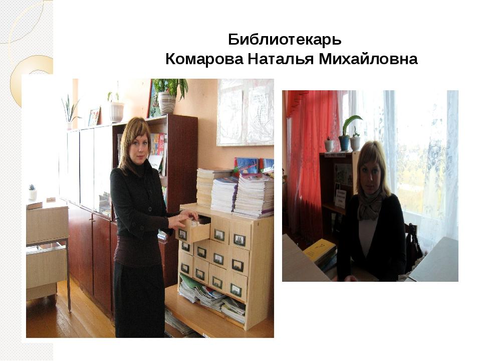 Библиотекарь Комарова Наталья Михайловна