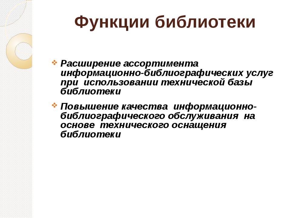 Функции библиотеки Расширение ассортимента информационно-библиографических ус...