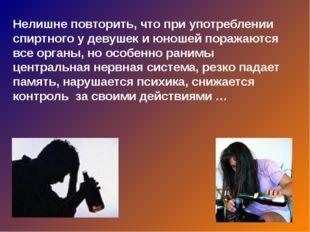 Нелишне повторить, что при употреблении спиртного у девушек и юношей поражают