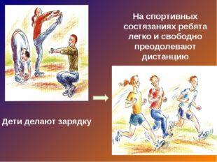 Дети делают зарядку На спортивных состязаниях ребята легко и свободно преодол