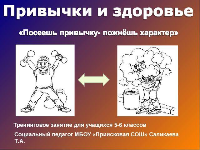 Тренинговое занятие для учащихся 5-6 классов Социальный педагог МБОУ «Прииско...