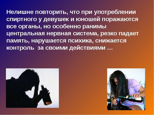 Нелишне повторить, что при употреблении спиртного у девушек и юношей поражают...