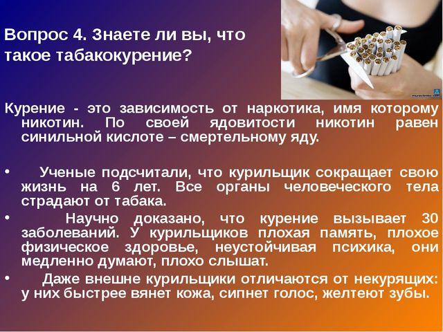 Курение - это зависимость от наркотика, имя которому никотин. По своей ядовит...