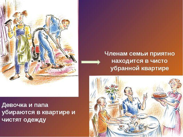 Девочка и папа убираются в квартире и чистят одежду Членам семьи приятно нахо...