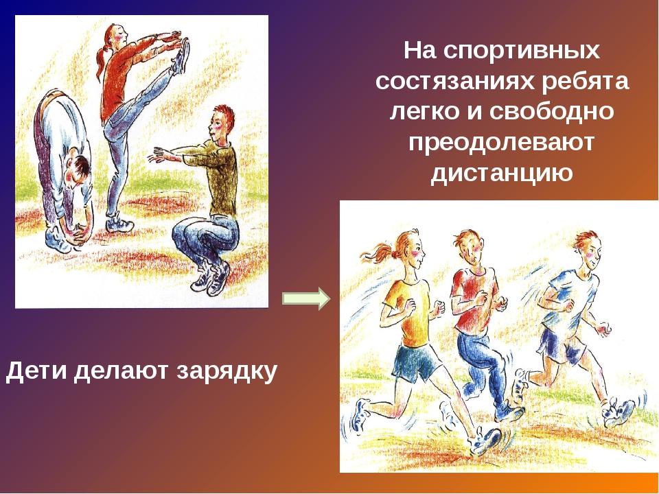 Дети делают зарядку На спортивных состязаниях ребята легко и свободно преодол...