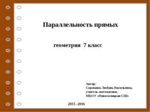 геометрия 7 класс Параллельность прямых Автор: Сорокина Любовь Васильевна, уч