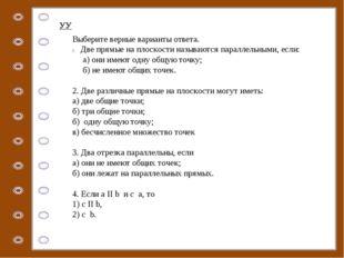 УУ Выберите верные варианты ответа. Две прямые на плоскости называются парал