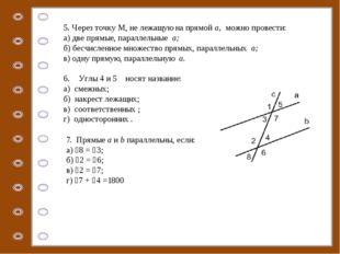 5. Через точку М, не лежащую на прямой а, можно провести: а) две прямые, пара