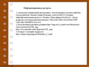 Информационные ресурсы 1. Авторская компьютерная презентация с использованием