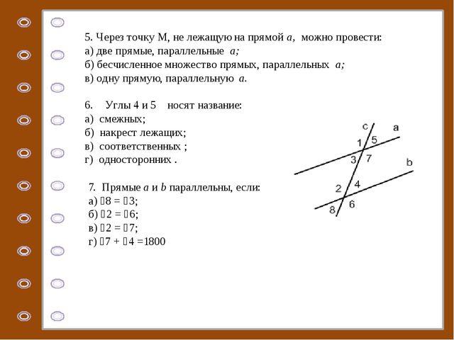 5. Через точку М, не лежащую на прямой а, можно провести: а) две прямые, пара...