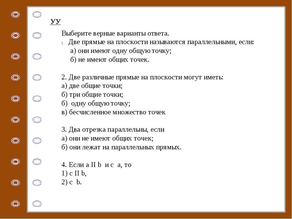 УУ Выберите верные варианты ответа. Две прямые на плоскости называются парал...
